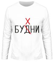 Мужская футболка с длинным рукавом Будни - бухни