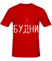 Мужская футболка  Будни - бухни