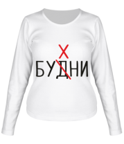 Женская футболка длинный рукав Будни - бухни