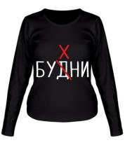 Женская футболка с длинным рукавом Будни - бухни