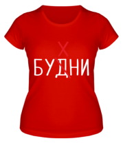 Женская футболка  Будни - бухни
