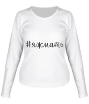 Женская футболка с длинным рукавом Хештег Я ж мать
