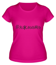 Женская футболка  Хештег Я ж мать