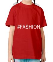 Детская футболка   Fashion