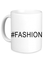 Кружка  Fashion