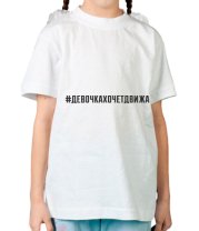 Детская футболка  Девочка хочет движа
