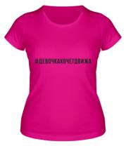 Женская футболка  Девочка хочет движа