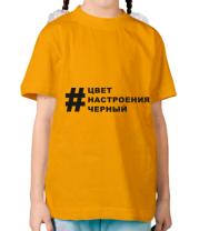 Детская футболка  Цвет настроения