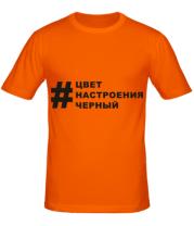 Мужская футболка  Цвет настроения