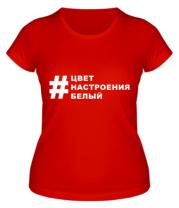 Женская футболка  Цвет настроения
