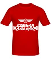 Мужская футболка  Боевая классика