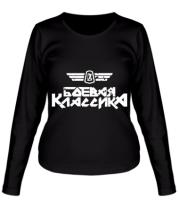 Женская футболка с длинным рукавом  Боевая классика