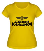 Женская футболка   Боевая классика