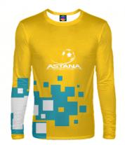 Мужская футболка с длинным рукавом 3D FC ASTANA