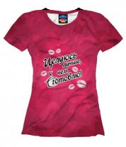 Женская футболка 3D Целуюсь лучше чем готовлю